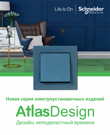 Новая серия AtlasDesign